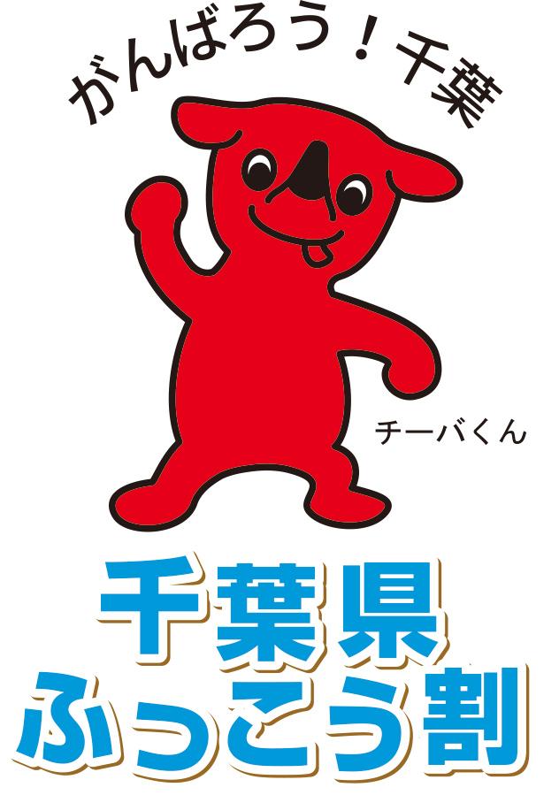191224千葉県ふっこう割ロゴ_ol_01